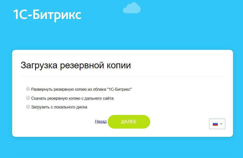 Битрикс где взять restore php 1с битрикс индивидуальный дизайн