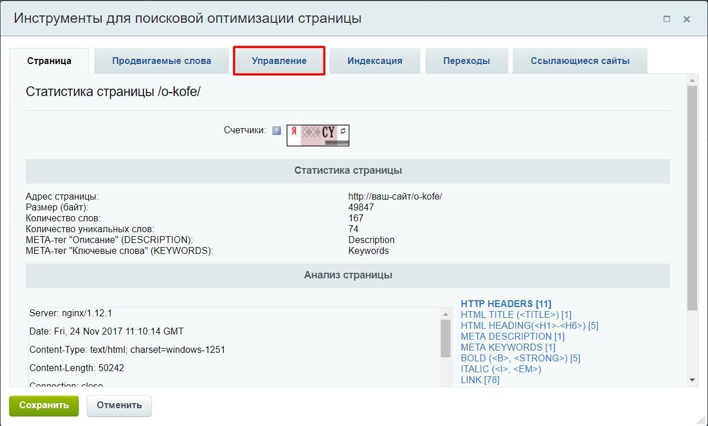 Индексация картинок на битриксе создать счет битрикс
