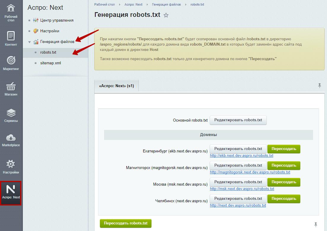 Robots txt пример для битрикс как восстановить раздел в битрикс