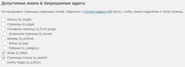wp-super-cache-blogforest-ru-wordpress-google-chrome-1