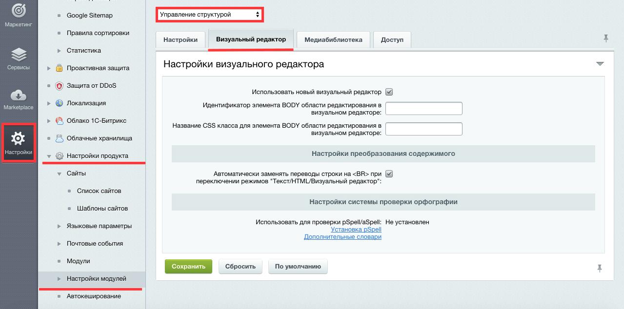 Битрикс заброшенная корзина бесплатная web crm система