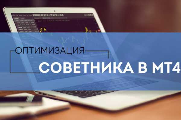 Оптимизация советников форекс биткоин купюра
