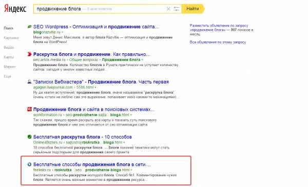 Продвижение сайта блог яндекса русская майнинговая компания сайт