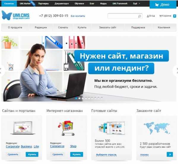 Создание сайтов на umi отзывы создание и продвижение сайтов нижнем