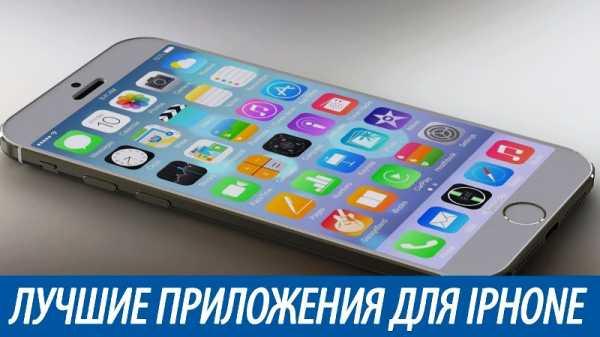 самые интересные программы для iphone