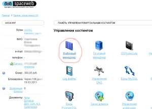 Перенос сайта на другой хостинг umi панель управления хостингом бесплатно